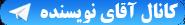 كانال تلگرام آقای نویسنده